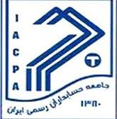 جامعه حسابدران رسمی ایران